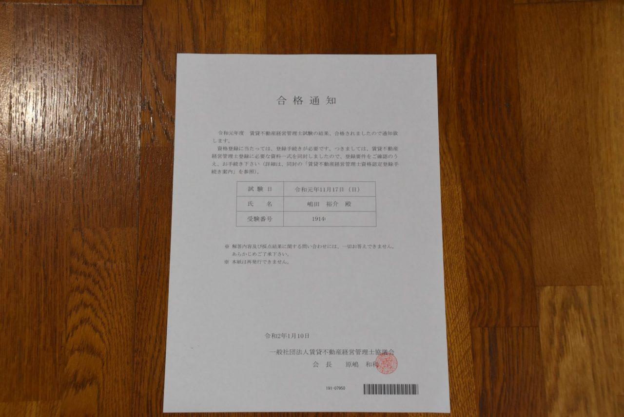 管理 経営 賃貸 士 ライン 不動産 合格